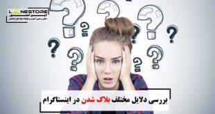 بررسی دلایل مختلف بلاک شدن در اینستاگرام