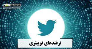 ترفندهای توییتری