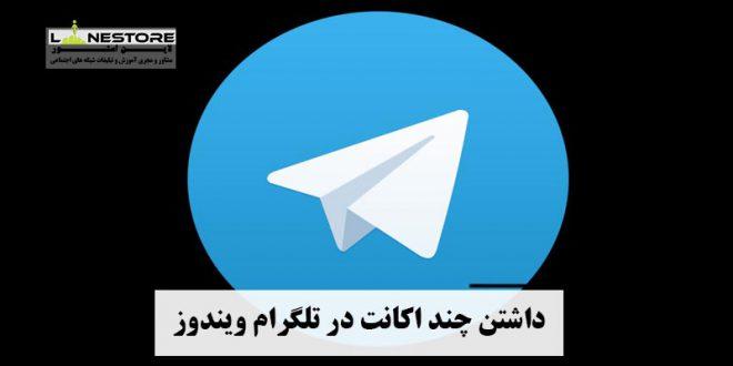 داشتن چند اکانت در تلگرام ویندوز