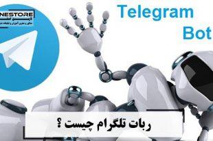 ربات تلگرام چیست ؟