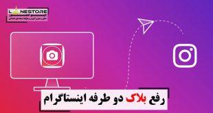 رفع بلاک دو طرفه اینستاگرام