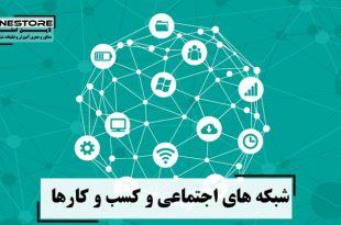 شبکه های اجتماعی و کسب و کارها