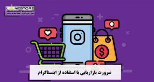 ضرورت بازاریابی با استفاده از اینستاگرام