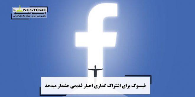 فیسبوک برای اشتراک گذاری اخبار قدیمی هشدار میدهد