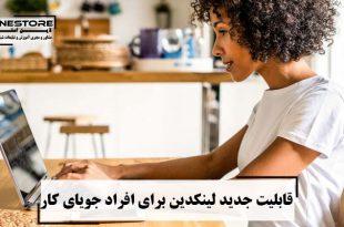 قابلیت جدید لینکدین برای افراد جویای کار
