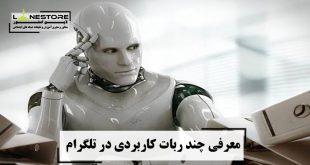 معرفی چند ربات کاربردی در تلگرام