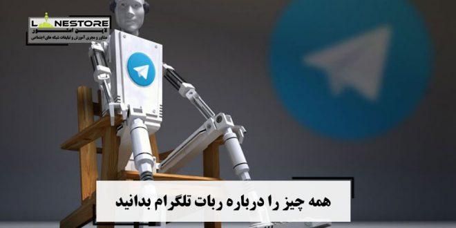 همه چیز را درباره ربات تلگرام بدانید