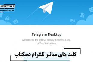 کلید های میانبر تلگرام دسکتاپ