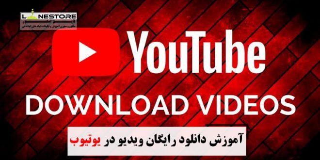 آموزش دانلود رایگان ویدیو در یوتیوب