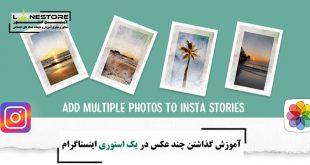 آموزش گذاشتن چند عکس در یک استوری اینستاگرام
