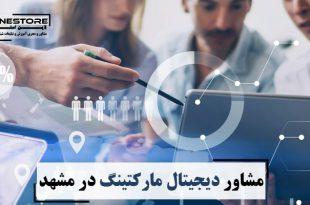 مشاور دیجیتال مارکتینگ در مشهد