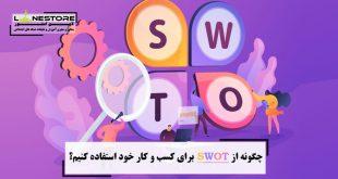 چگونه از SWOT برای کسب و کار خود استفاده کنیم؟