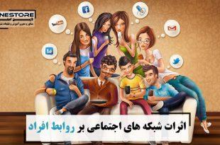 اثرات شبکه های اجتماعی بر روابط افراد
