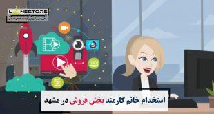 استخدام خانم کارمند بخش فروش در مشهد