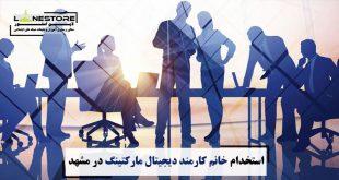 استخدام خانم کارمند دیجیتال مارکتینگ در مشهد