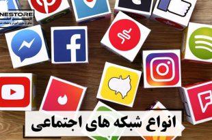 انواع شبکه های اجتماعی