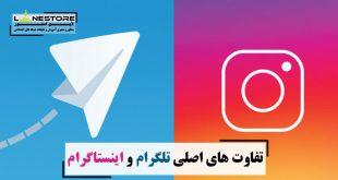 تفاوت های اصلی تلگرام و اینستاگرام