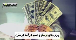 روش های پولساز و کسب درآمد در منزل