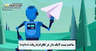 ساخت پست لایک دار در تلگرام با ربات hspbot