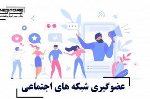 عضوگیری شبکه های اجتماعی