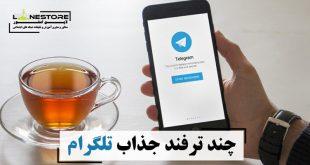 چند ترفند جذاب تلگرام