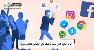 آیا به اندازه کافی نسبت به شبکه های اجتماعی شناخت دارید؟