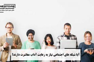 آیا شبکه های اجتماعی نیاز به رعایت آداب معاشرت دارند؟