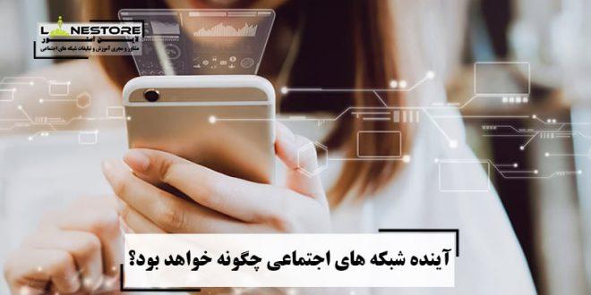 آینده شبکه های اجتماعی چگونه خواهد بود؟