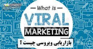 بازاریابی ویروسی چیست؟