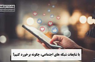 با شایعات شبکه های اجتماعی، چگونه برخورد کنیم؟