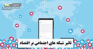 تاثیر شبکه های اجتماعی بر اقتصاد