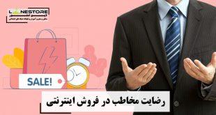 رضایت مخاطب در فروش اینترنتی