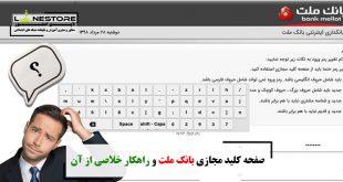 صفحه کلید مجازی بانک ملت