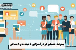 پیشرفت چشمگیر در درآمدزایی با شبکه های اجتماعی
