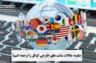 چگونه مقالات سایت های خارجی گوگل را ترجمه کنیم؟