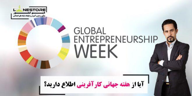 آیا از هفته جهانی کارآفرینی اطلاع دارید؟