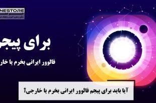 آیا باید برای پیجم فالوور ایرانی بخرم یا خارجی؟