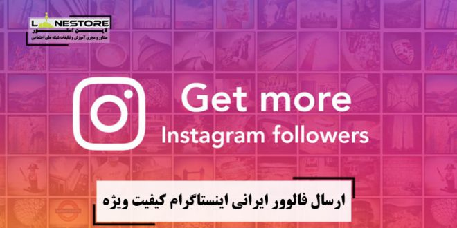 ارسال فالوور ایرانی اینستاگرام کیفیت ویژه
