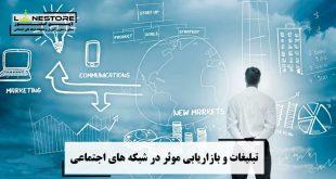 تبلیغات و بازاریابی موثر در شبکه های اجتماعی