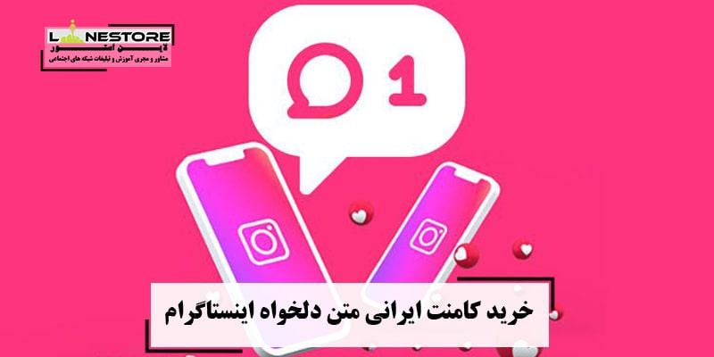 خرید کامنت ایرانی متن دلخواه اینستاگرام