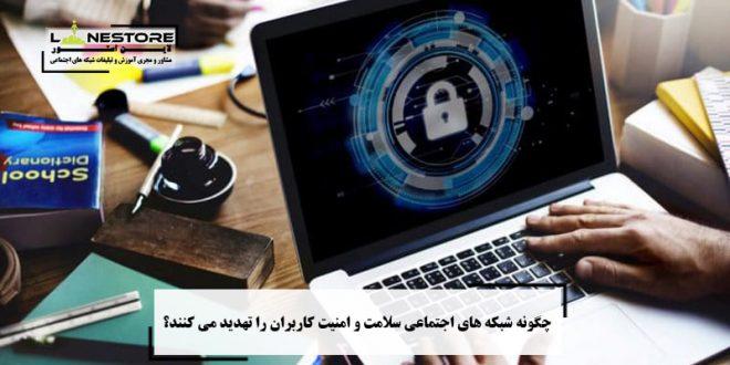 چگونه شبکه های اجتماعی سلامت و امنیت کاربران را تهدید می کنند؟