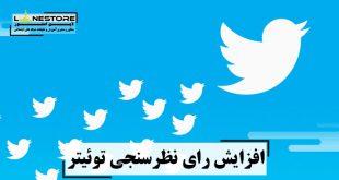 افزایش رای نظرسنجی توئیتر
