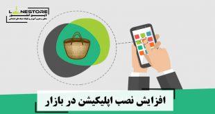 افزایش نصب اپلیکیشن در بازار
