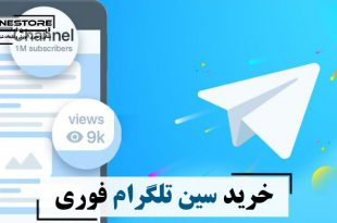 خرید سین تلگرام فوری