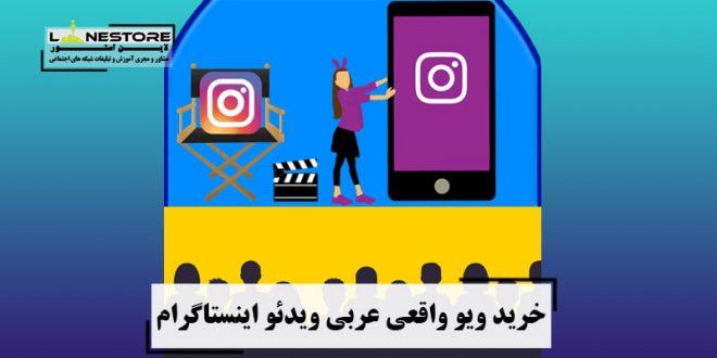 خرید ویو واقعی عربی ویدئو اینستاگرام