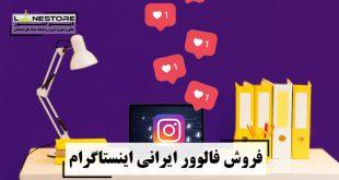فروش فالوور ایرانی اینستاگرام