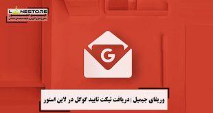 وریفای جیمیل دریافت تیکت تایید گوگل در لاین استور
