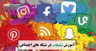 آموزش تبلیغات در شبکه های اجتماعی