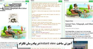 آموزش ساخت instant view در پیام رسان تلگرام
