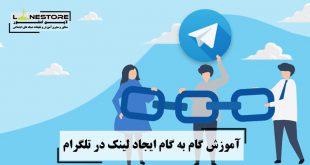 آموزش گام به گام ایجاد لینک در تلگرام